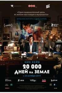 20 000 дней на Земле | HDRip | P