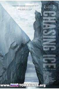 Погоня за ледниками | BDRip