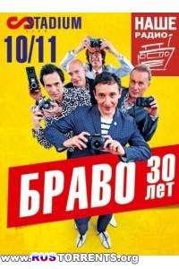 Браво - 30 лет (Stadium Live 10.11.) | SatRip