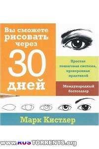 Марк Кистлер - Вы сможете рисовать через 30 дней | PDF