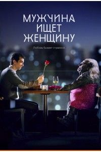 Мужчина ищет женщину [01 сезон: 01-10 серии из 10] | HDTVRip | Ozz