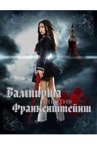 Вампирша против Франкенштейнш | DVDRip | L1