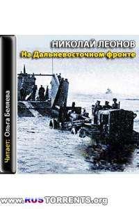Николай Леонов - На Дальневосточном фронте. Поезд идет на восток