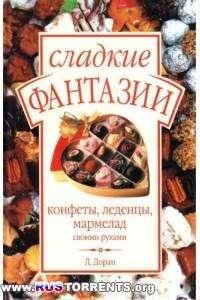 Сладкие фантазии: конфеты, леденцы, мармелад своими руками
