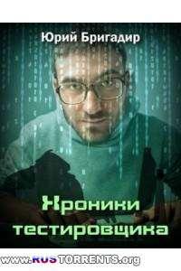 Хроники тестировщика (S.T.A.L.K.E.R.) / Юрий Бригадир