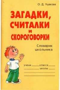 О.Д. Ушакова - Сборник книг для школьника (42 книги) | PDF