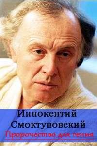 Иннокентий Смоктуновский. Пророчество для гения | SATRip