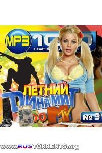 VA - Летний динамит MTV №9   MP3