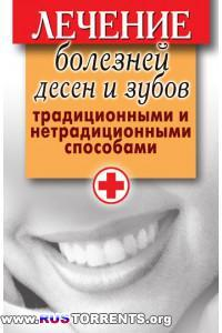 Лечение болезней десен и зубов традиционными и нетрадиционными способами