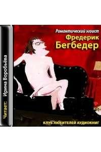 Фредерик Бегбедер - Романтический эгоист | MP3