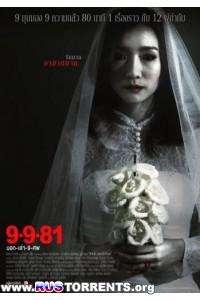 9-9-81 | BDRip 720p