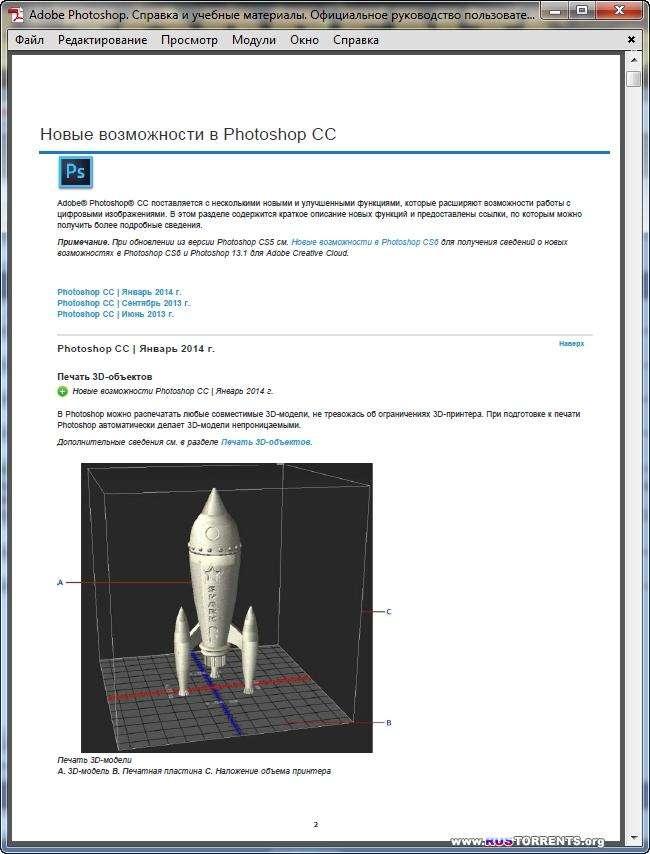 Adobe Photoshop. Справка и учебные материалы. Официальное руководство пользователя Photoshop CC | PDF