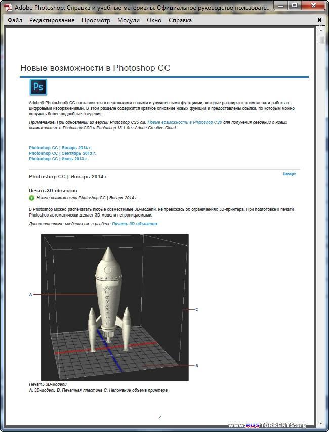 Adobe Photoshop. ������� � ������� ���������. ����������� ����������� ������������ Photoshop CC   PDF