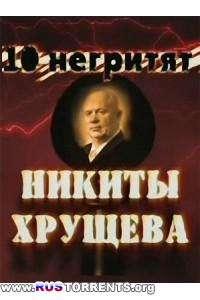 Десять негритят Никиты Хрущёва | SatRip