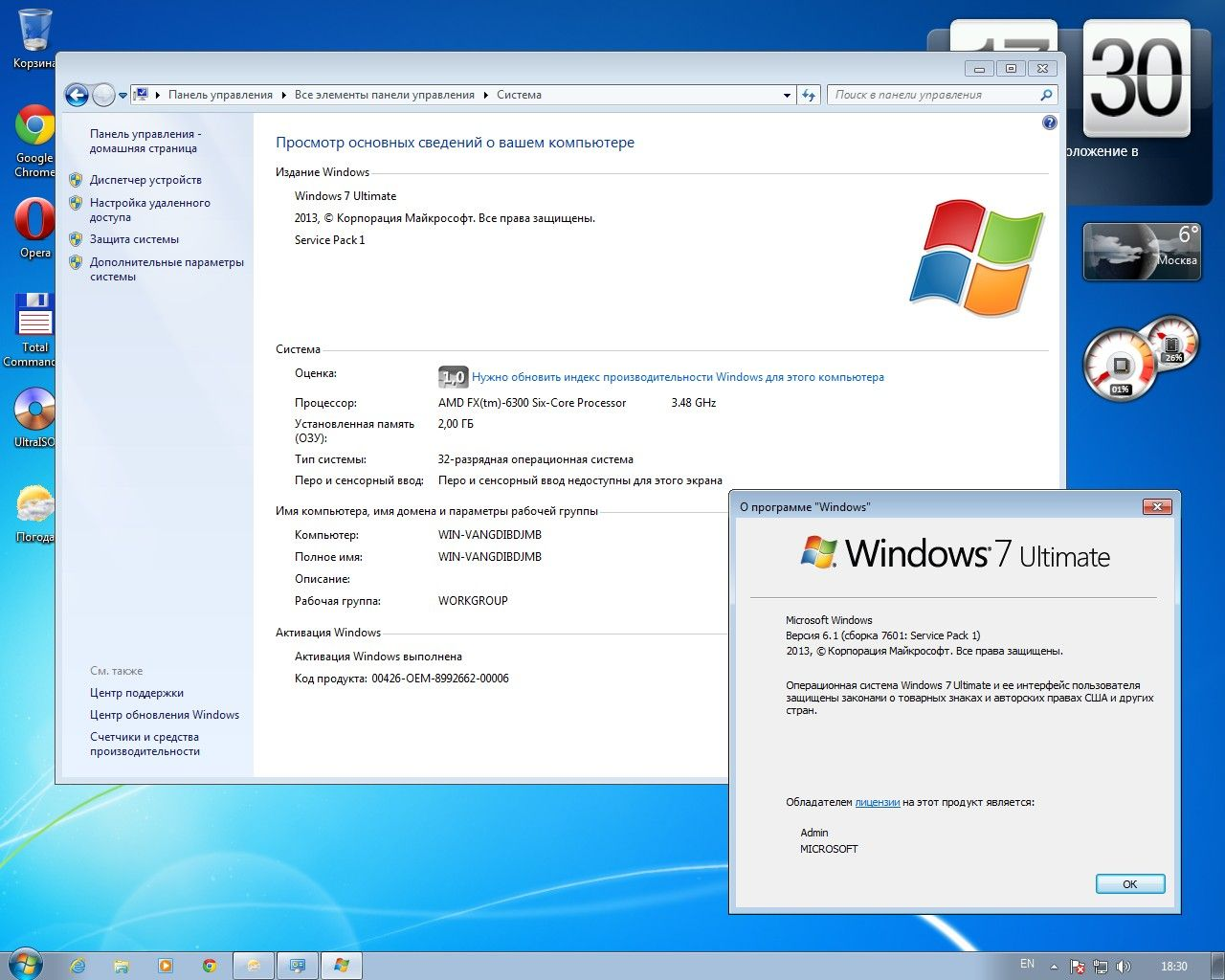 Windows 7 Ultimate SP1 x86 by Loginvovchyk 10.2014 RUS/ENG