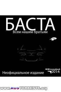 Баста - Всем нашим братьям EXtended | MP3