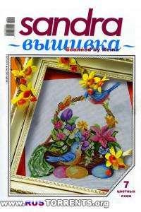 Sandra ~вышивка~ №4, 2013, Пасхальный выпуск
