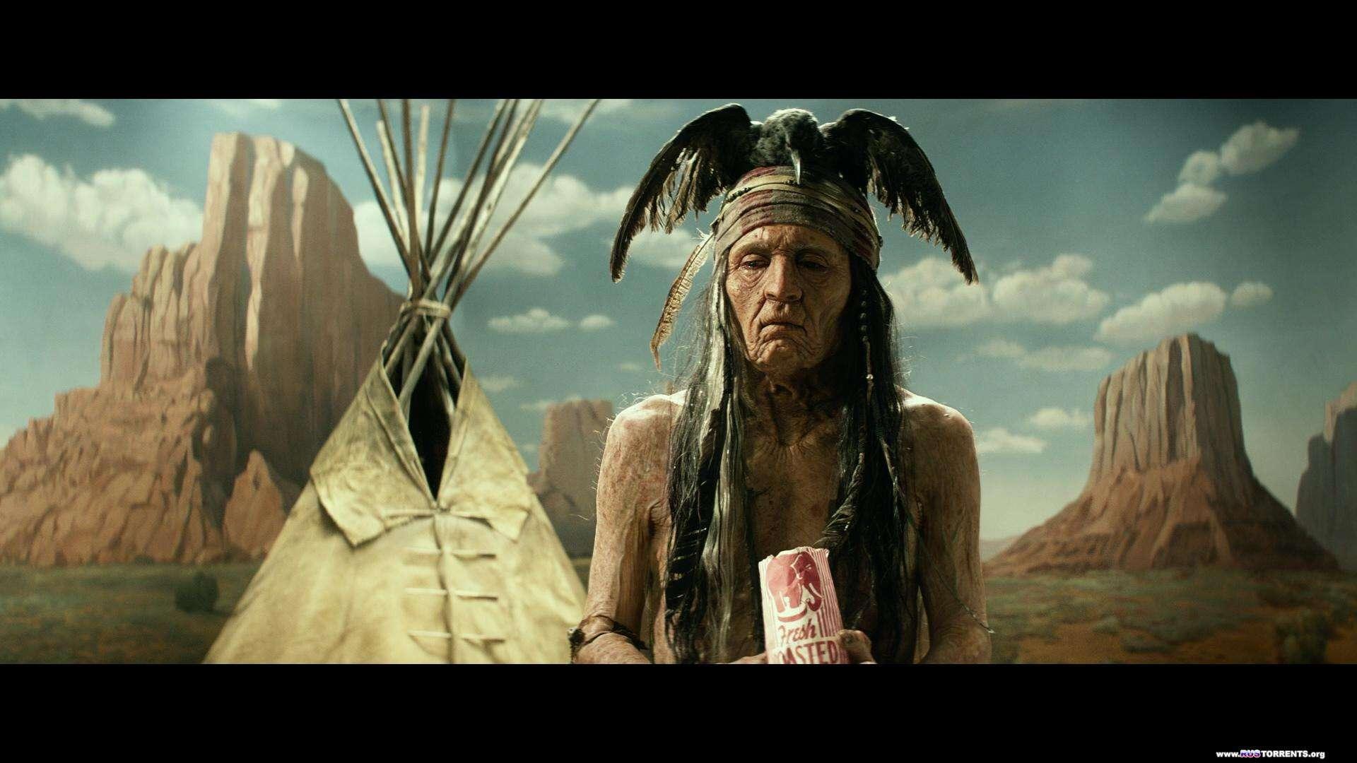 Одинокий рейнджер | Blu-ray 1080p | Лицензия