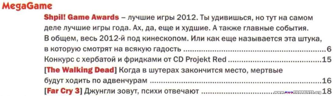 Шпиль! №1 (январь) (2013) PDF