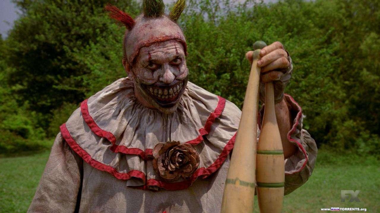 Американская история ужасов: Фрик-шоу [04 сезон: 01-13 серии из 13] | HDTV 720p | Amedia