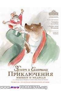 Эрнест и Селестина: Приключения мышки и медведя | BDRip 1080p | Лицензия