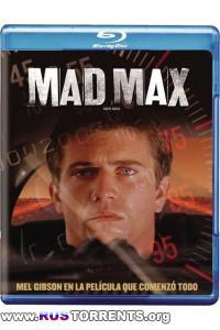 Безумный Макс | BDRip 1080p