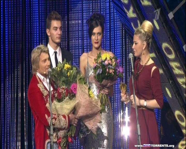 Церемония вручения народной премии