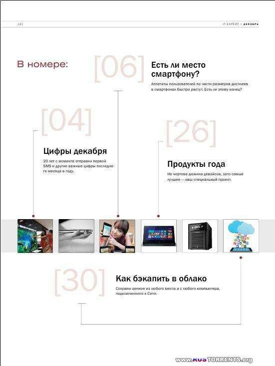 IT Expert №12 (Декабрь) (2012) PDF