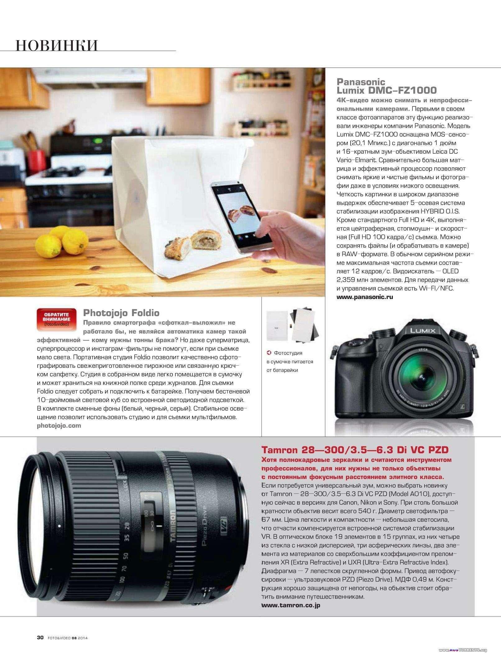 Foto & Video №8 [Август 2014] | PDF