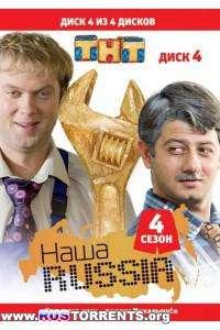 Наша Russia (4 сезон)