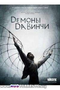 Демоны да Винчи [01 сезон: 01-08 серия из 08] | HDTVRip 720p | LostFilm