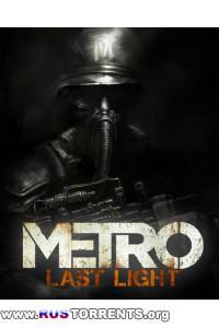 Metro: Last Light. Limited Edition | PC | RePack от R.G.OldGames