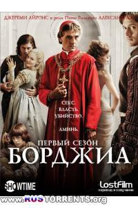 Борджиа [S01] | HDTVRip от LostFilm