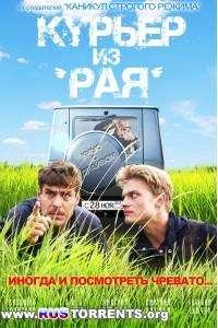 Курьер из «Рая» | DVD5 R5 | Лицензия