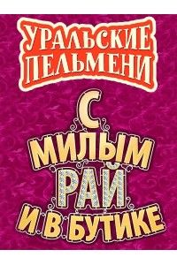 Уральские пельмени. С милым рай и в бутике | SATRip