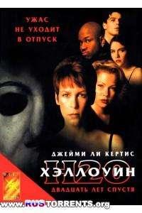Хэллоуин: 20 лет спустя | BDRip 1080p