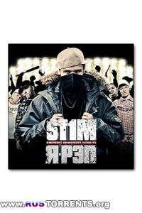 Stim - Я Рэп