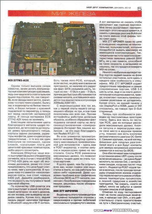 Мой друг компьютер №26 (декабрь) (2012) PDF