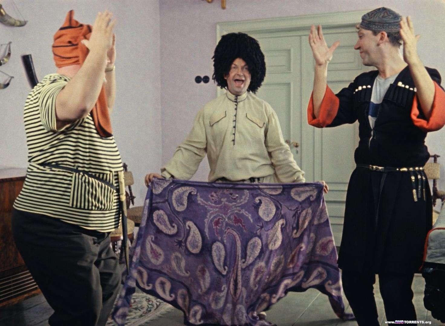 Кавказская пленница, или Новые приключения Шурика | BDRip 1080p