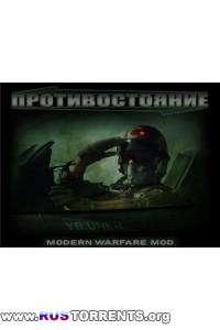 Противостояние 4 - Современные войны 2