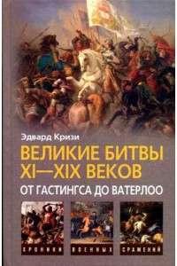 Серия: Хроники военных сражений [15 книг] | FB2