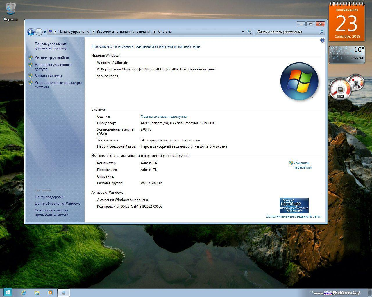 Windows 7 Ultimate SP1 Z.S Maximum Edition x86/x64 v.22.09.13 RUS