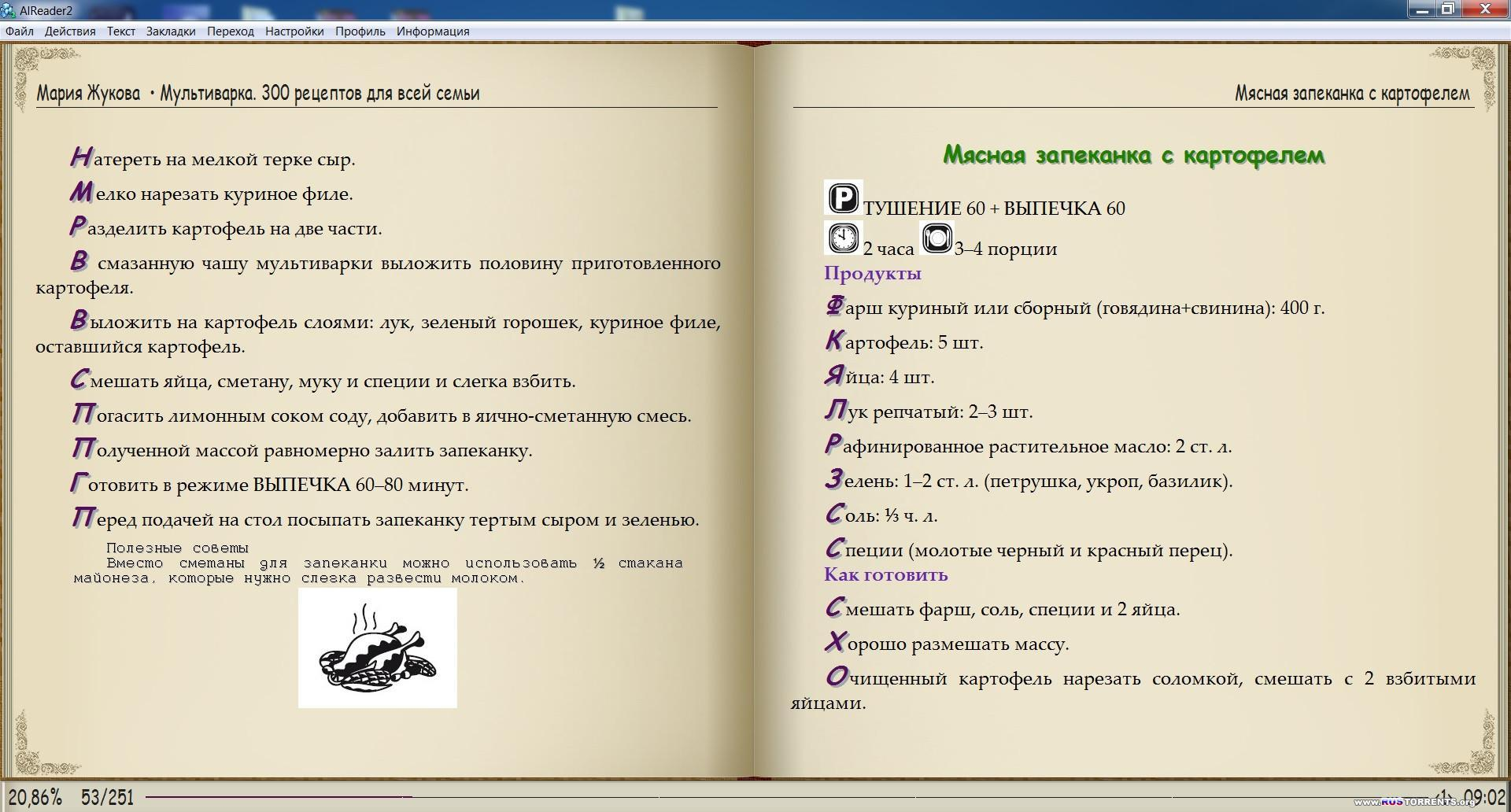 Мультиварка - 300 рецептов для всей семьи | FB2