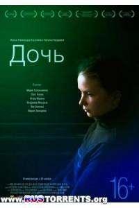 Дочь | DVDRip