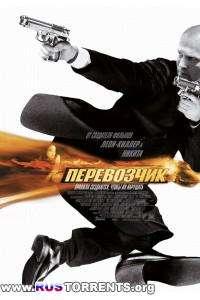 Перевозчик | DVDRip