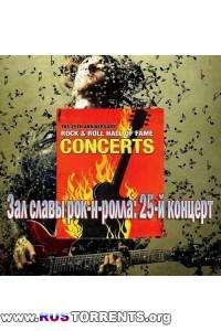 Зал славы рок-н-ролла: 25-й концерт | HDTV 1080i