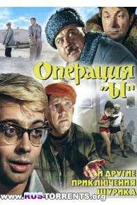 Операция Ы и другие приключения Шурика | DVDRip