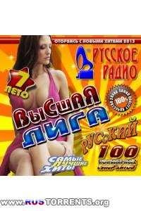 VA - Русское радио. Высшая лига №7 | MP3