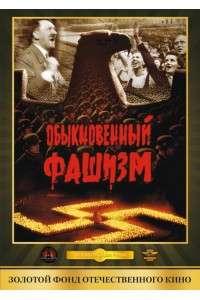 Обыкновенный фашизм | DVDRip