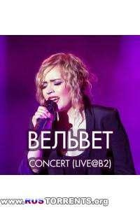Вельвет - Concert (Live @ B2) | MP3